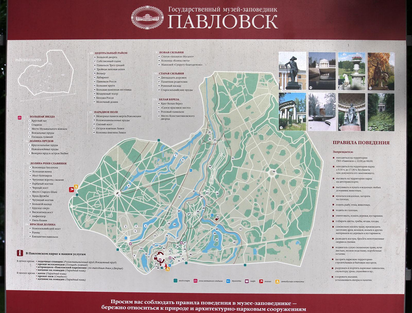 Схемы павловского парка